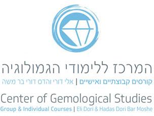 המרכז ללימוד הגמולוגיה